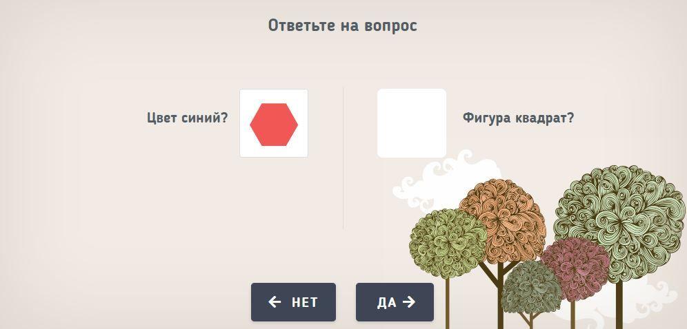Игра для детей геометрические переключения