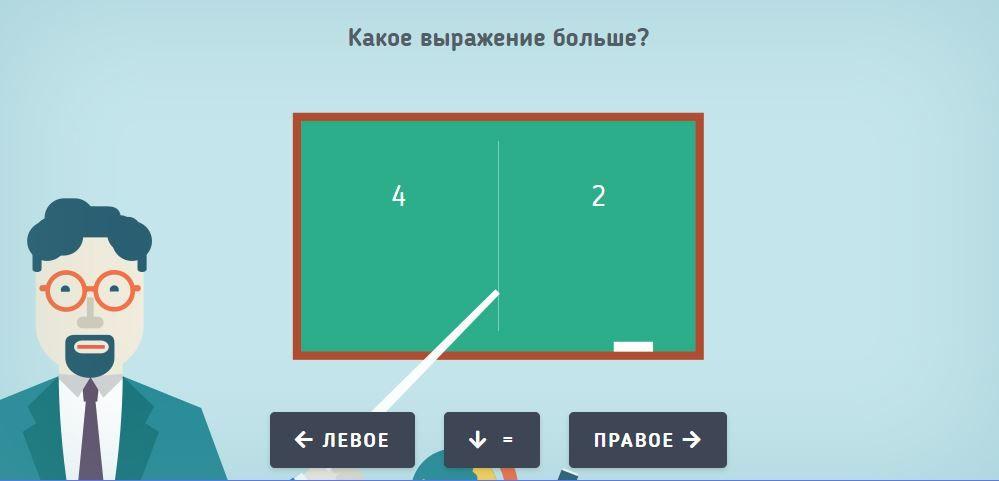 Игра для детей математические сравнения