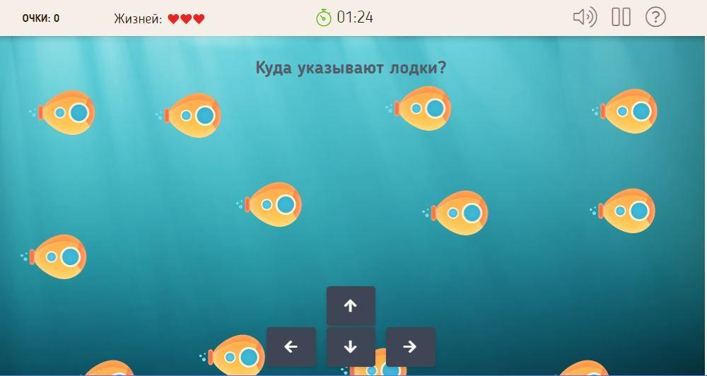 Игра для детей на развитие внимания Подводные лодки