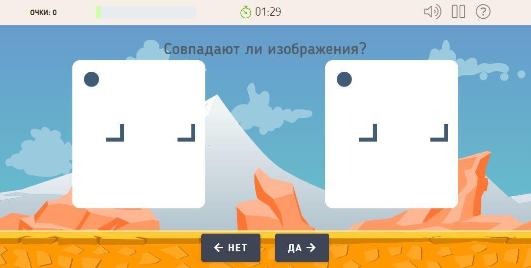 Игра для детей на развитие внимания Сравнение объектов