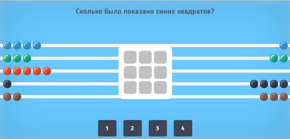 Игра для детей визуальная геометрия