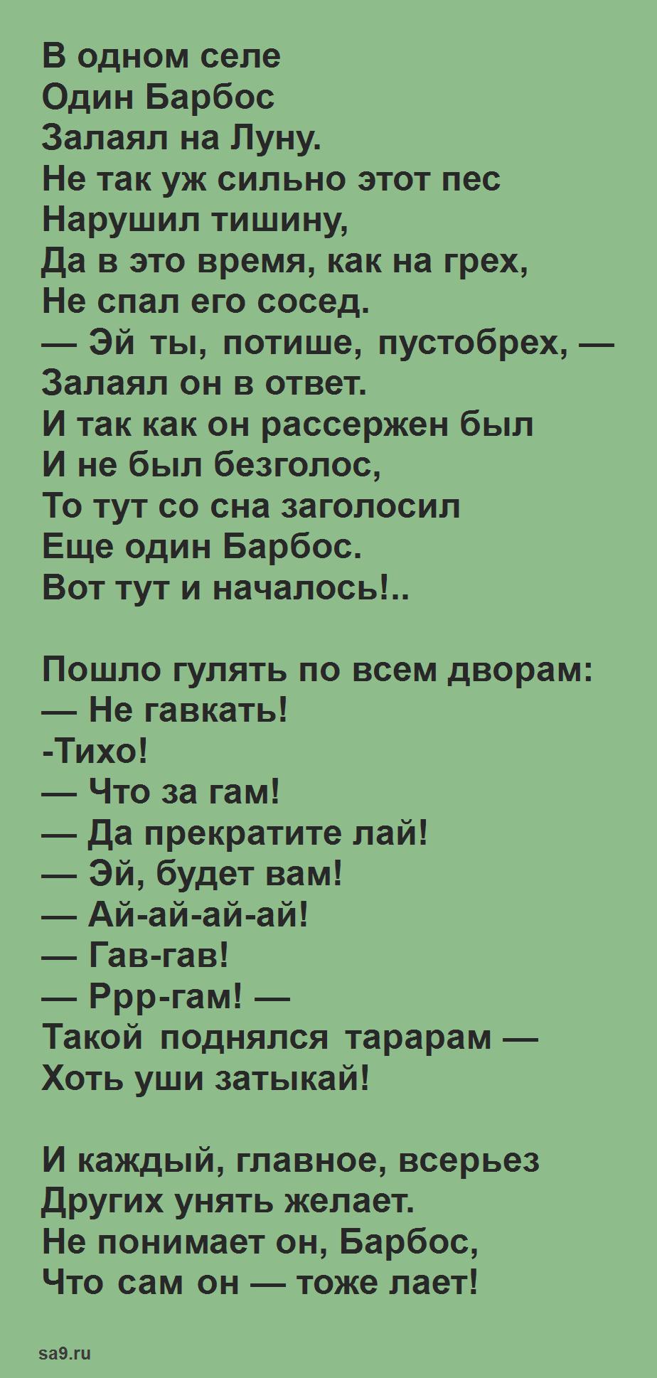 Заходер стихи - Барбосы