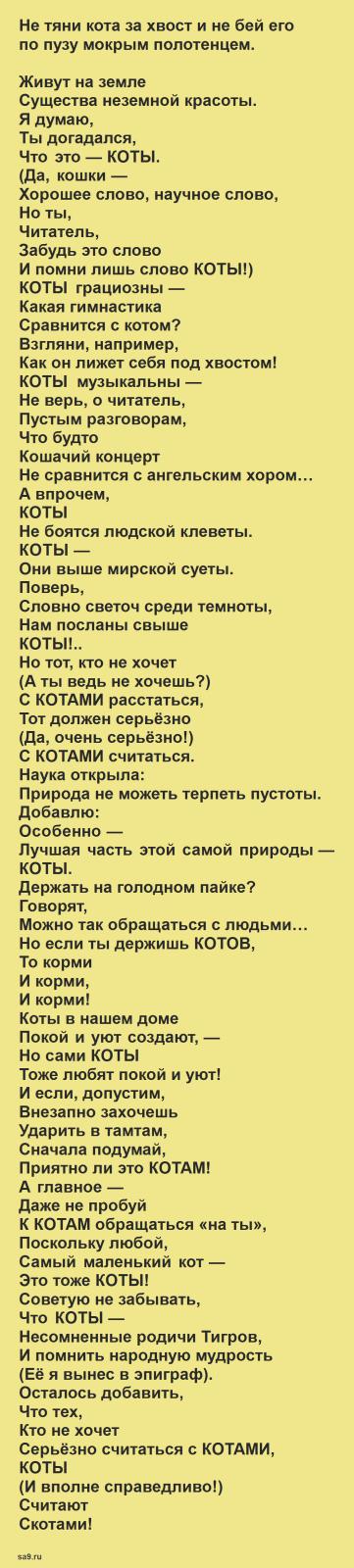 Веселые стихи Борис Заходер - Коты