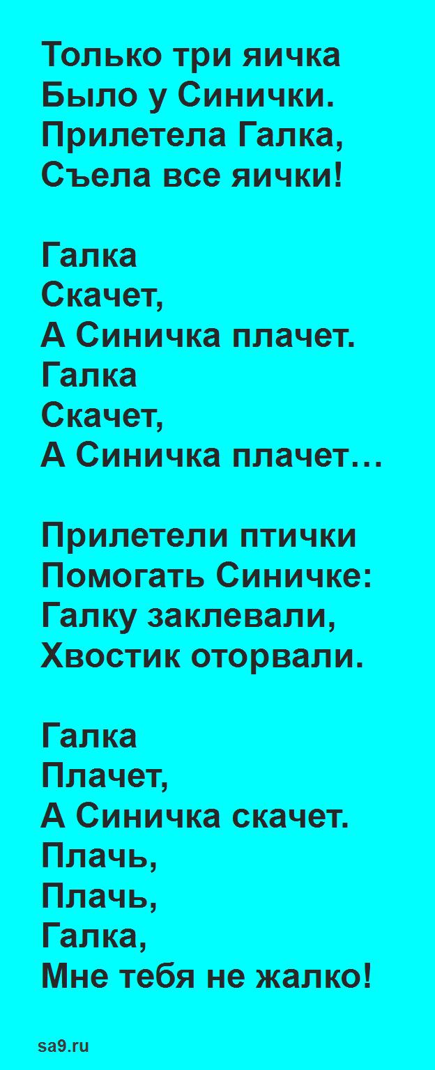 Стихи Заходера распечатать - Кто плачет, кто скачет
