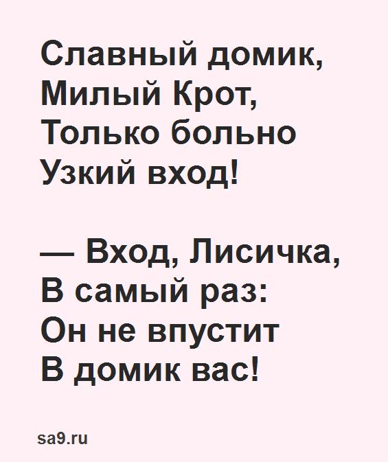 Читать стихи Бориса Заходера - Лиса и крот
