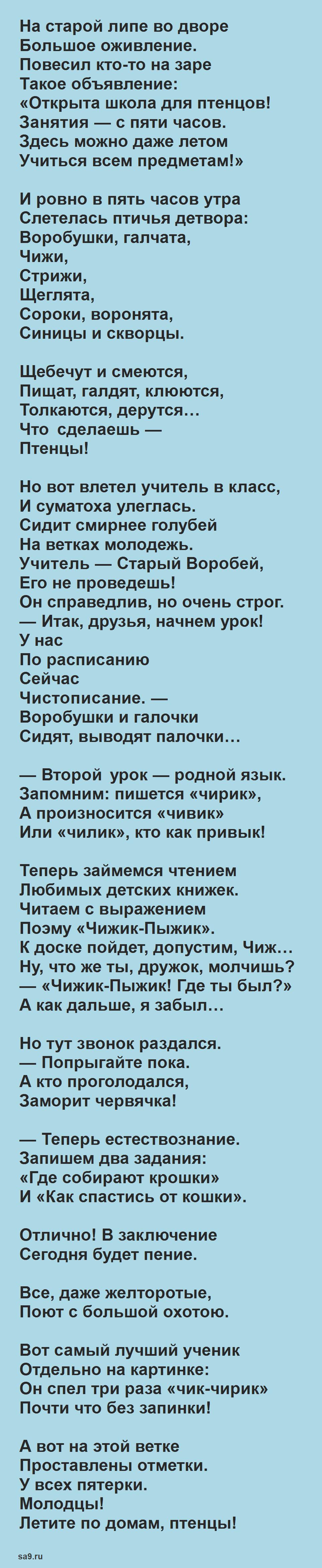Стих - Птичья школа Борис Заходер