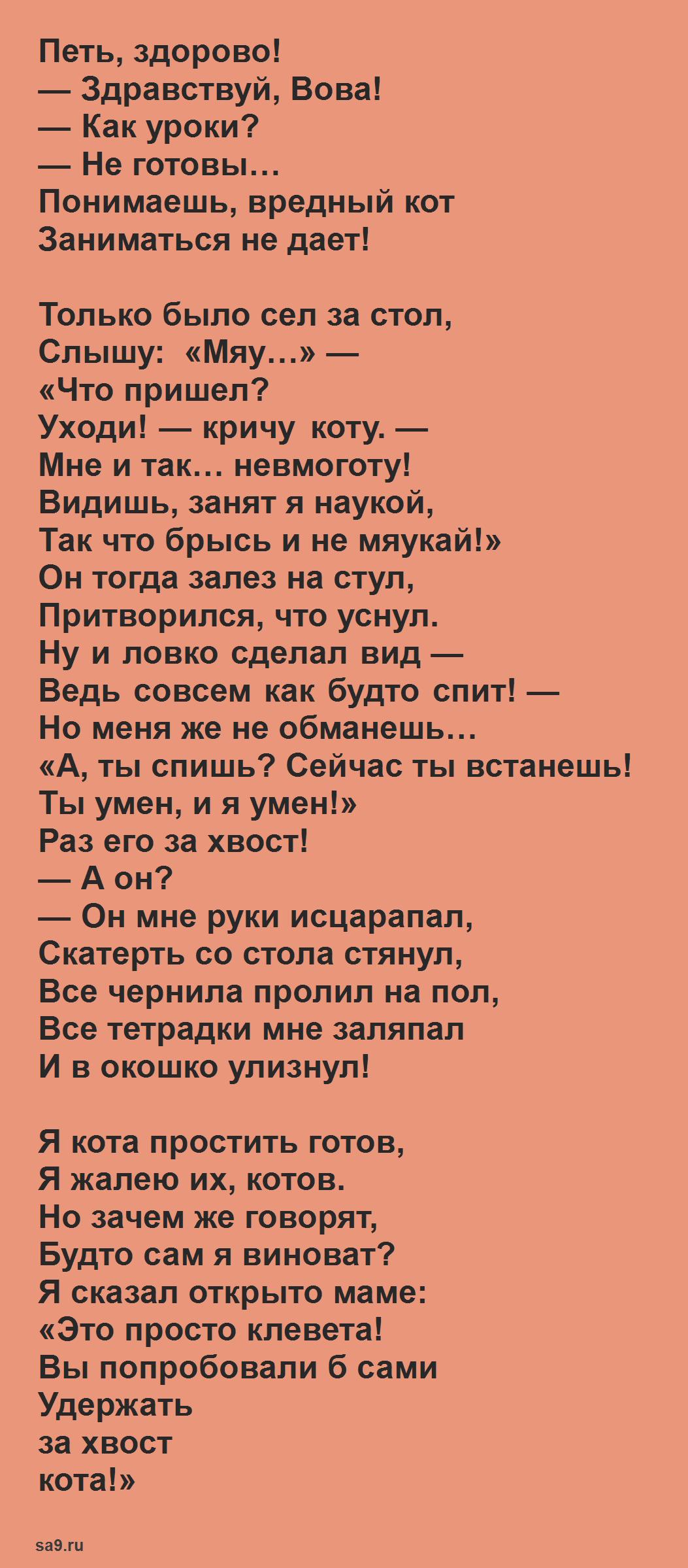Веселые стихи Заходера - Вредный кот
