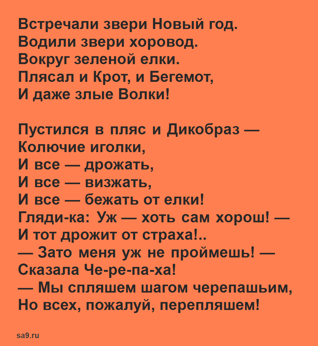 Борис Заходер стихи - Встречали звери Новый год