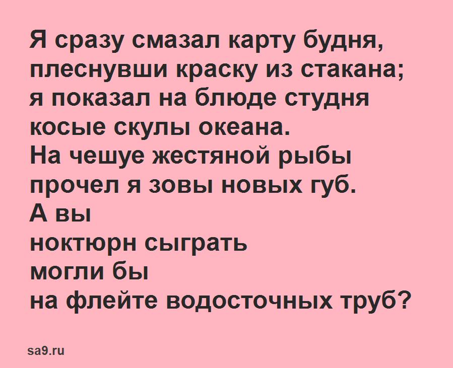 Легкие стихи Маяковского - А вы могли бы