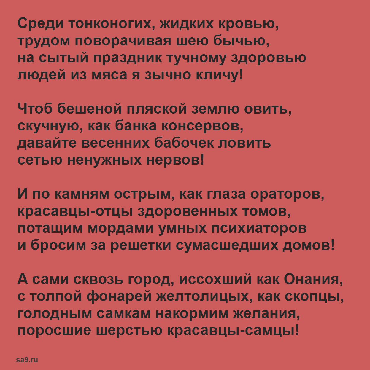 Маяковский стихи - Гимн здоровью