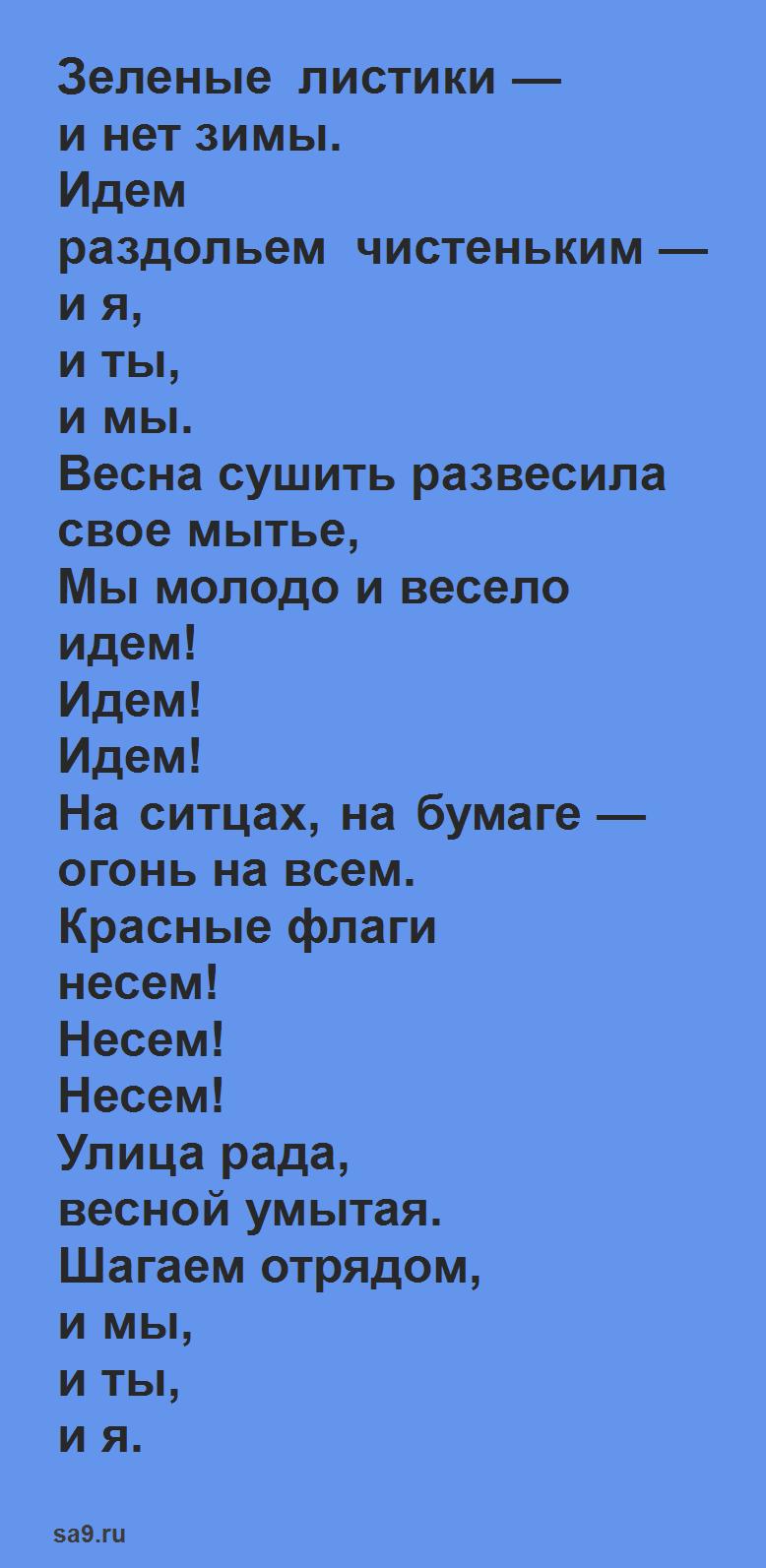 Легко учащиеся стихи Маяковского - Майская песенка