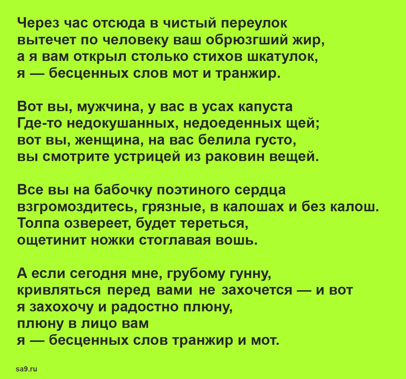 Маяковский Нате стих 20 строк