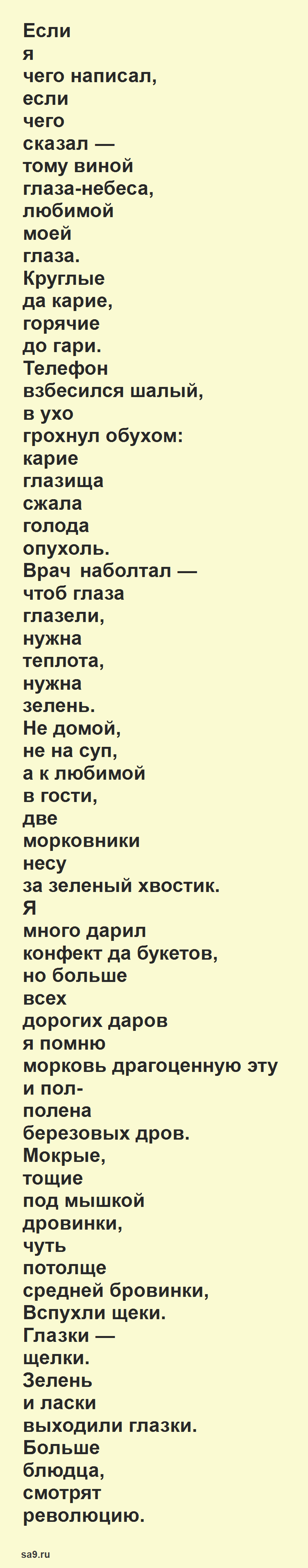 Маяковский стихи о любви - Если я чего написал