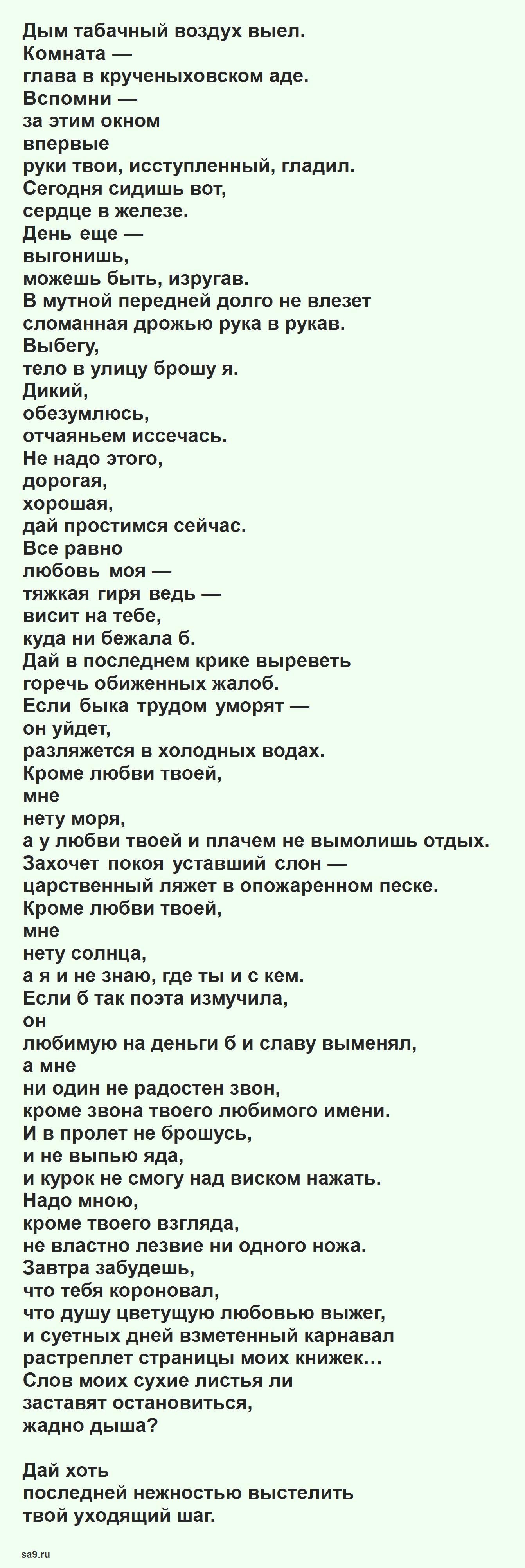 Маяковский стихи о любви - Лиличка