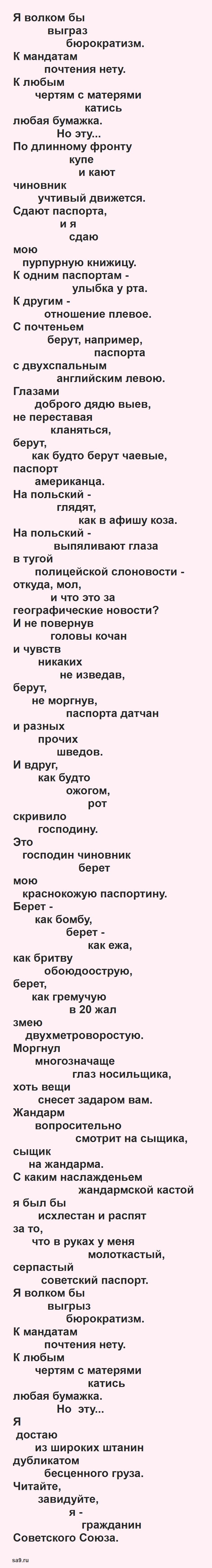Стихи Маяковского - О советском паспорте