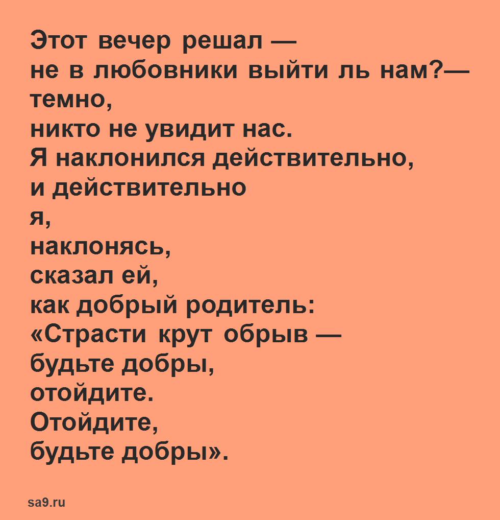 Маяковский стихи короткие - Отношение к барышне