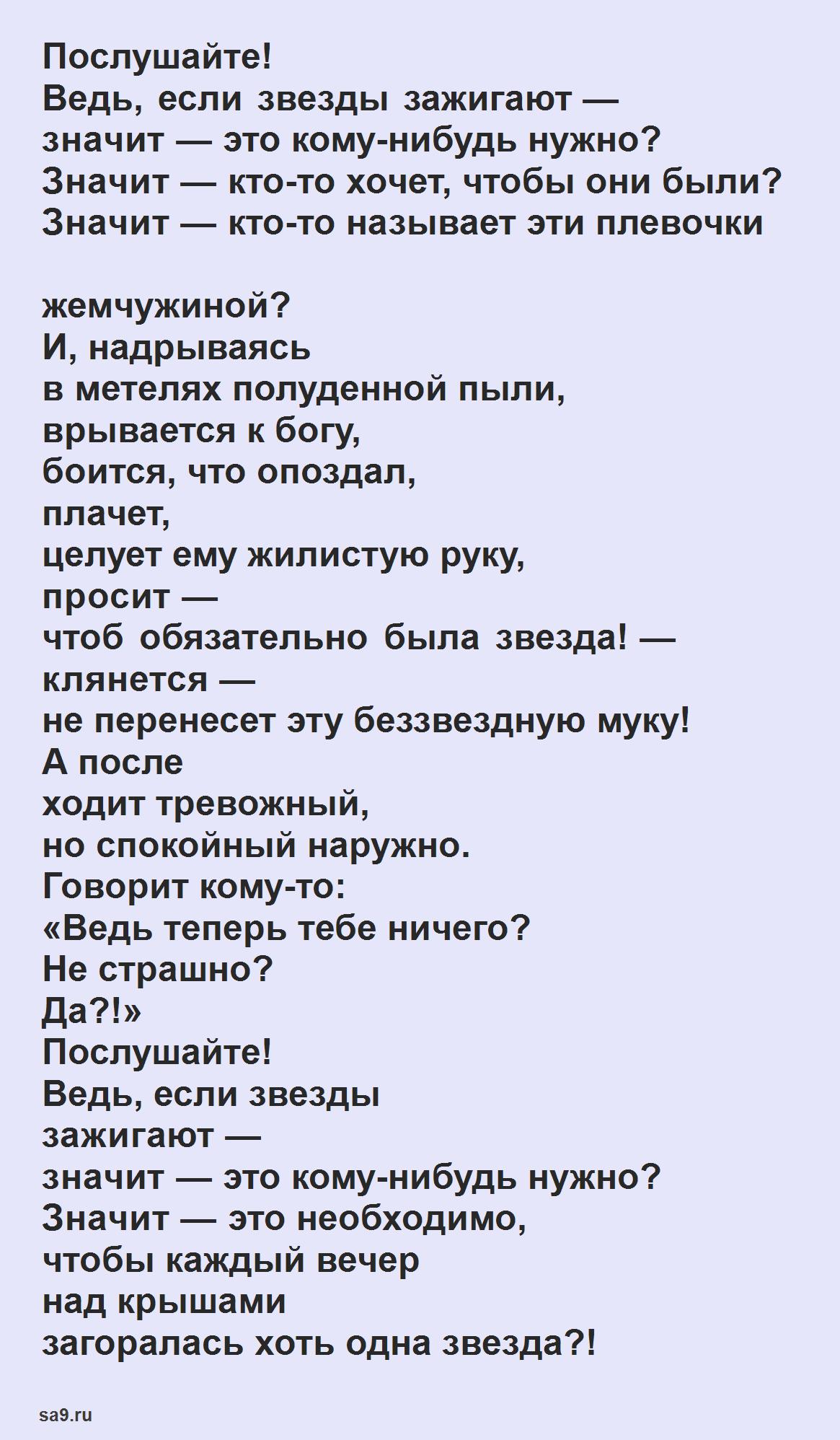 Послушайте Маяковский стих