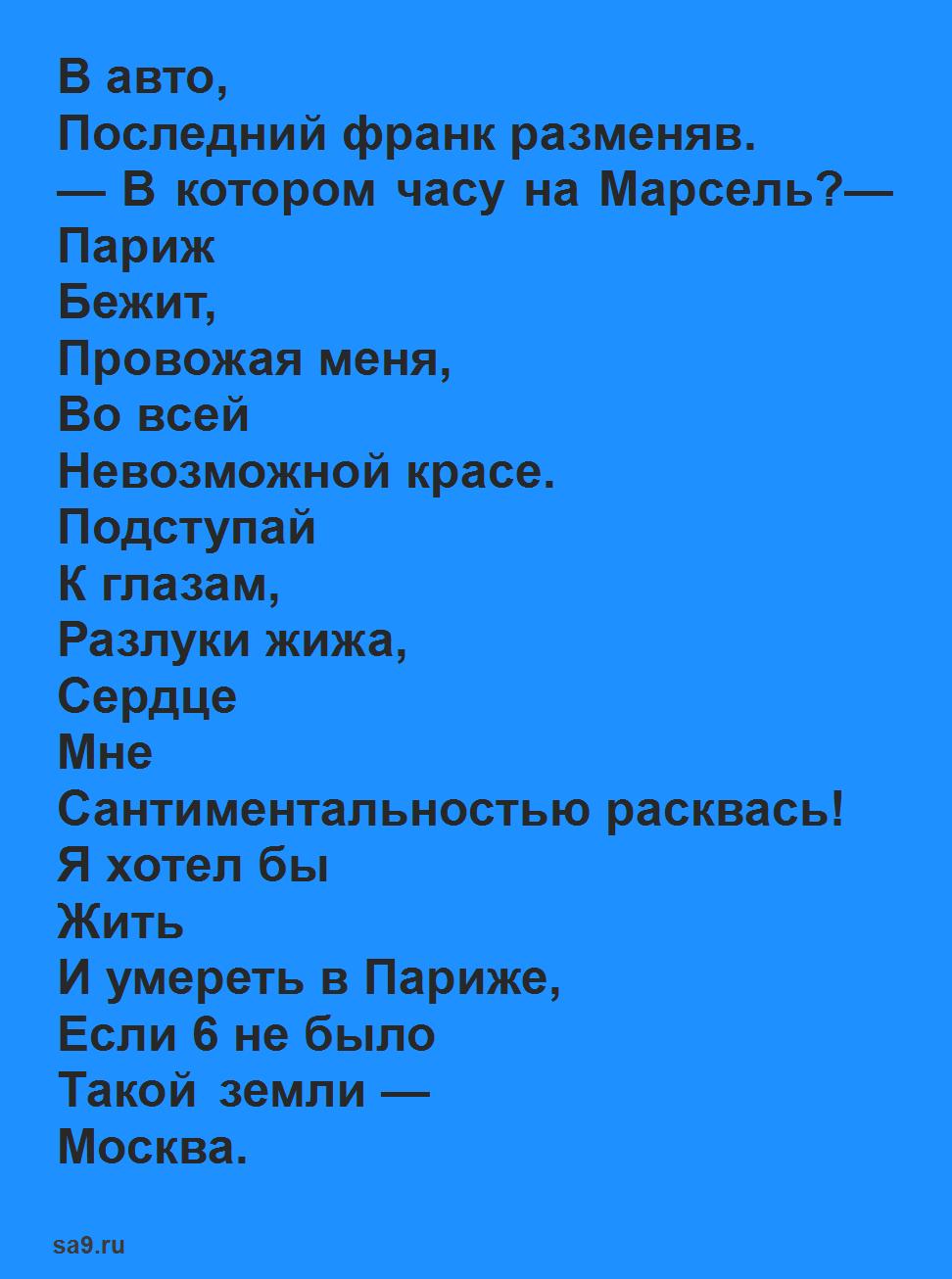 Читаем стихи Маяковского - Прощанье
