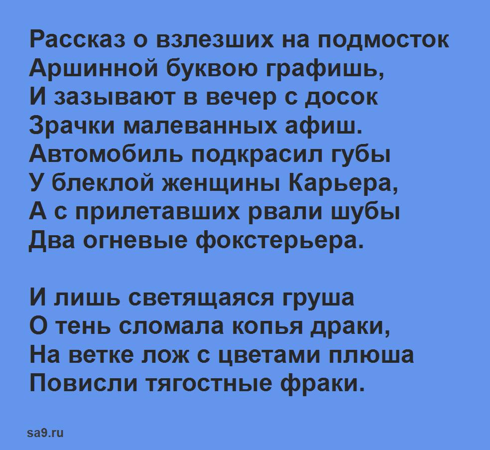 Маяковский стихи 12 строк - Театры
