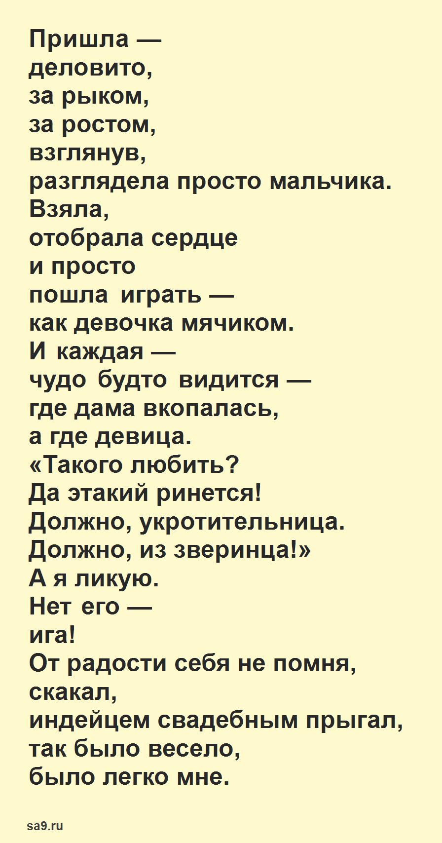 Стихи Маяковского о любви - Ты