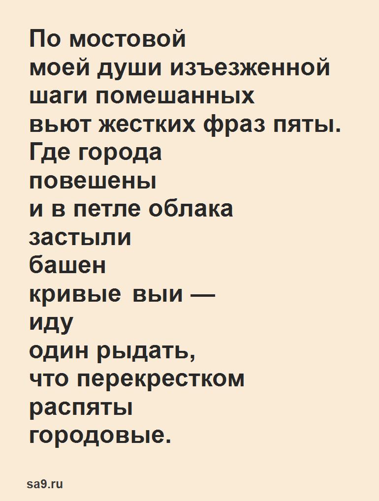 Стихи Маяковского, которые легко учатся - Я