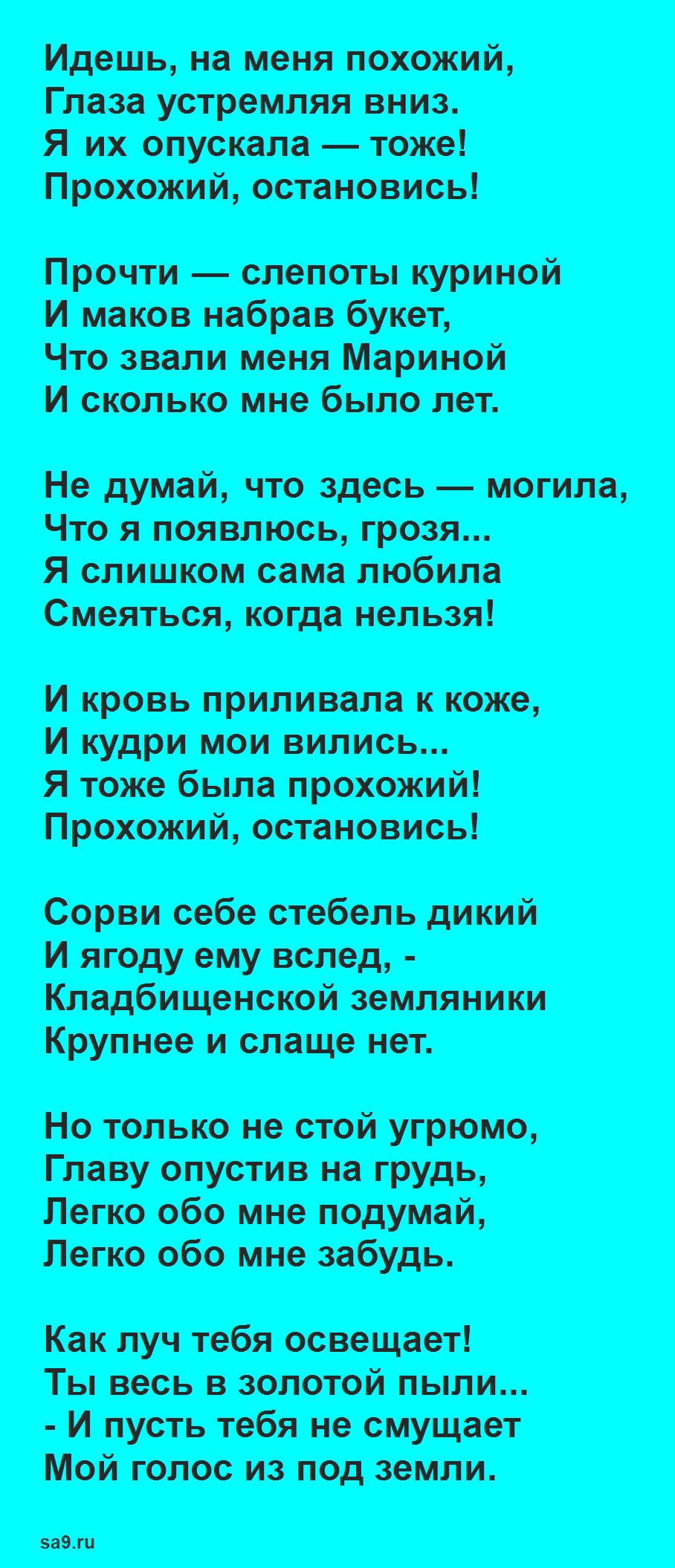 Цветаева стихи - Идешь на меня похожий