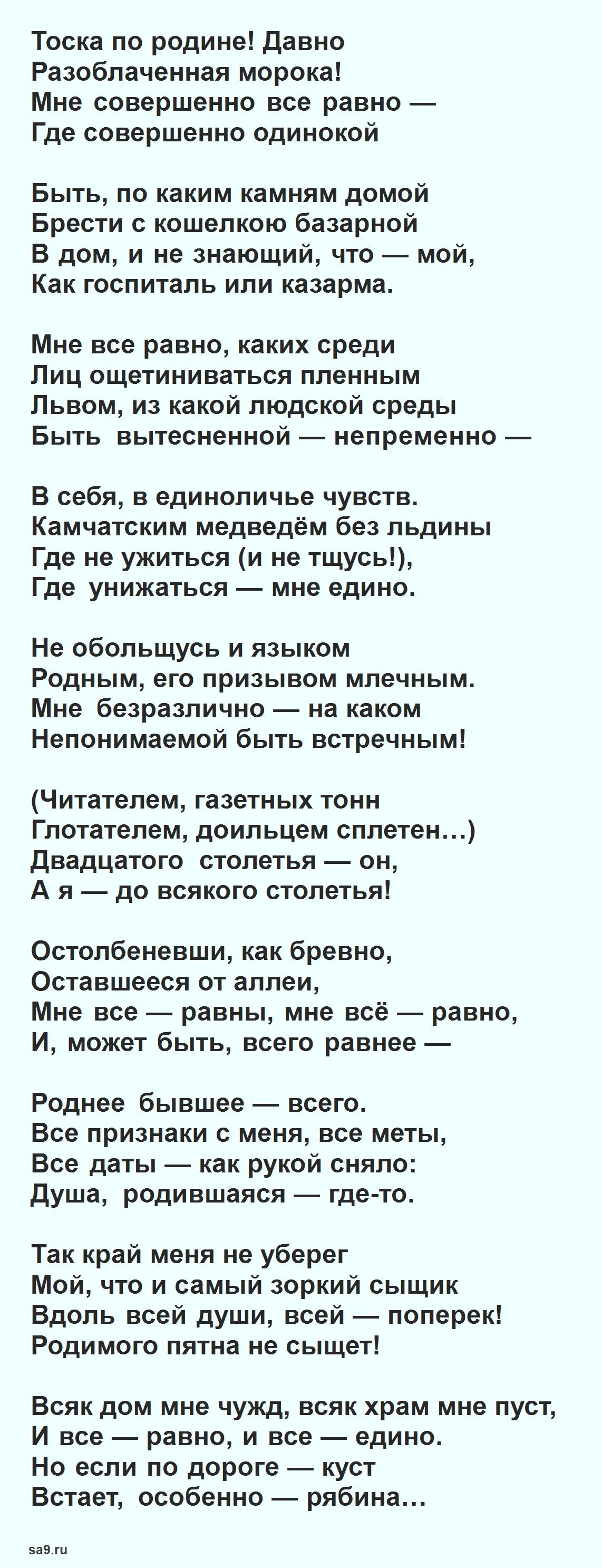 Цветаева стихи о Родине - Тоска по Родине