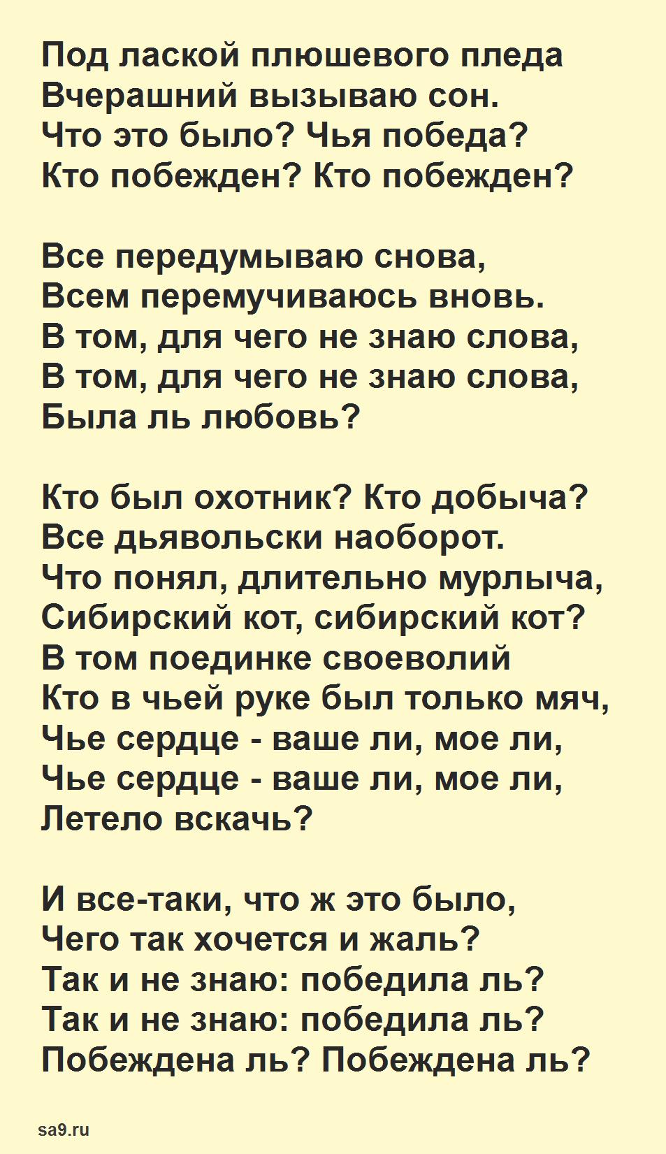Романсы на стихи Цветаевой - Под лаской плюшевого пледа
