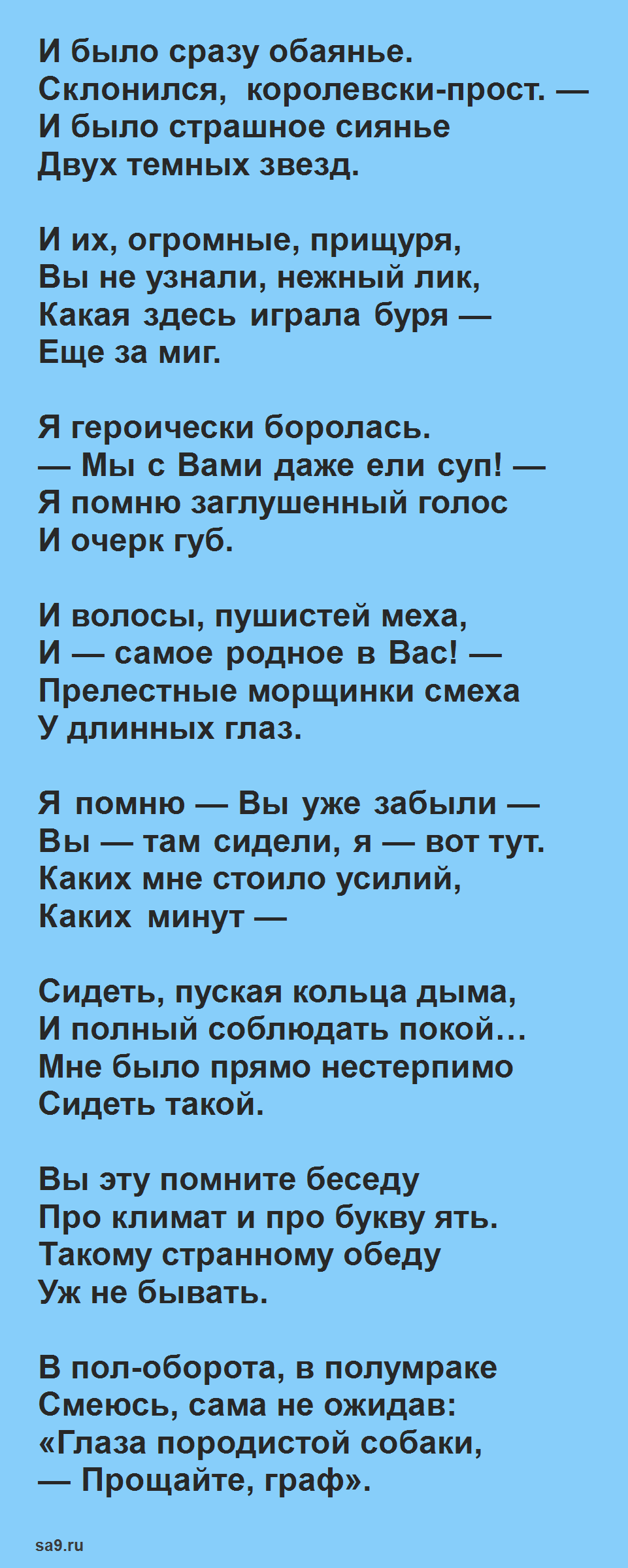 Стихи Цветаевой мужчине - И было сразу обаянье