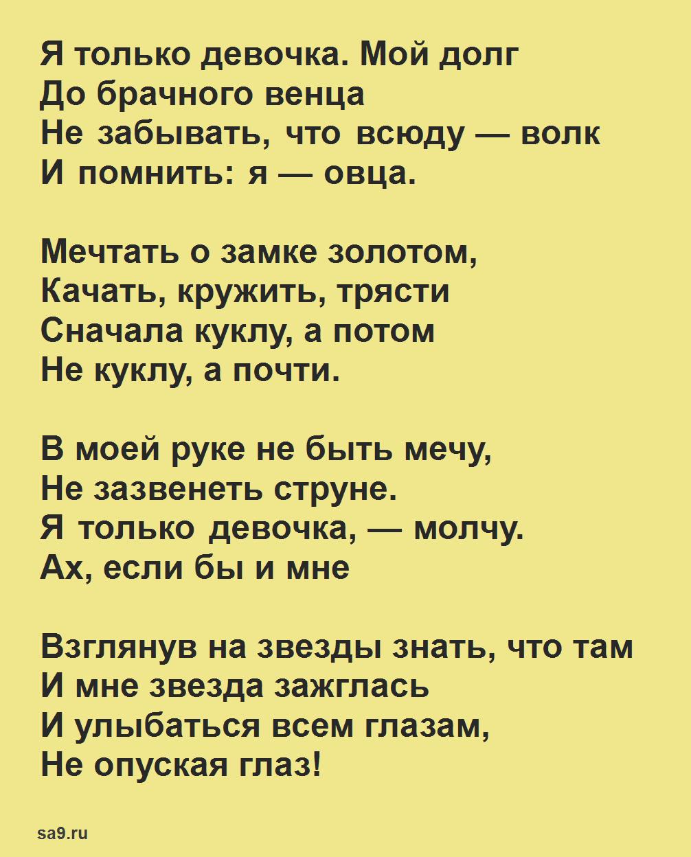 Цветаева стихи 16 строк легко учащиеся - Только девочка