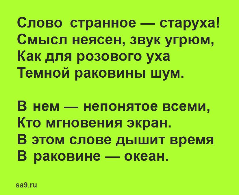 Марина Цветаева стихи - Старуха