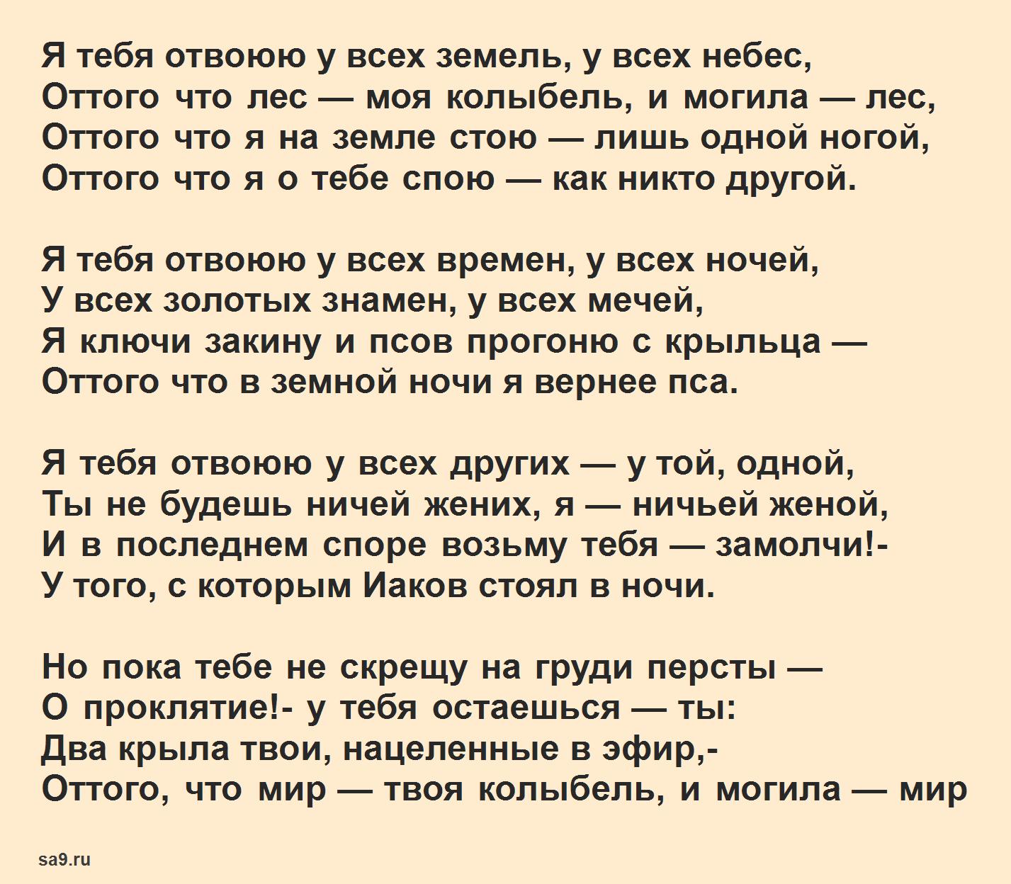 Цветаева стихи о любви 16 строк - Я тебя отвоюю у всех земель