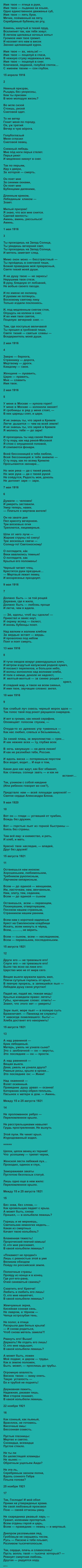 Цветаева стихи - К Блоку