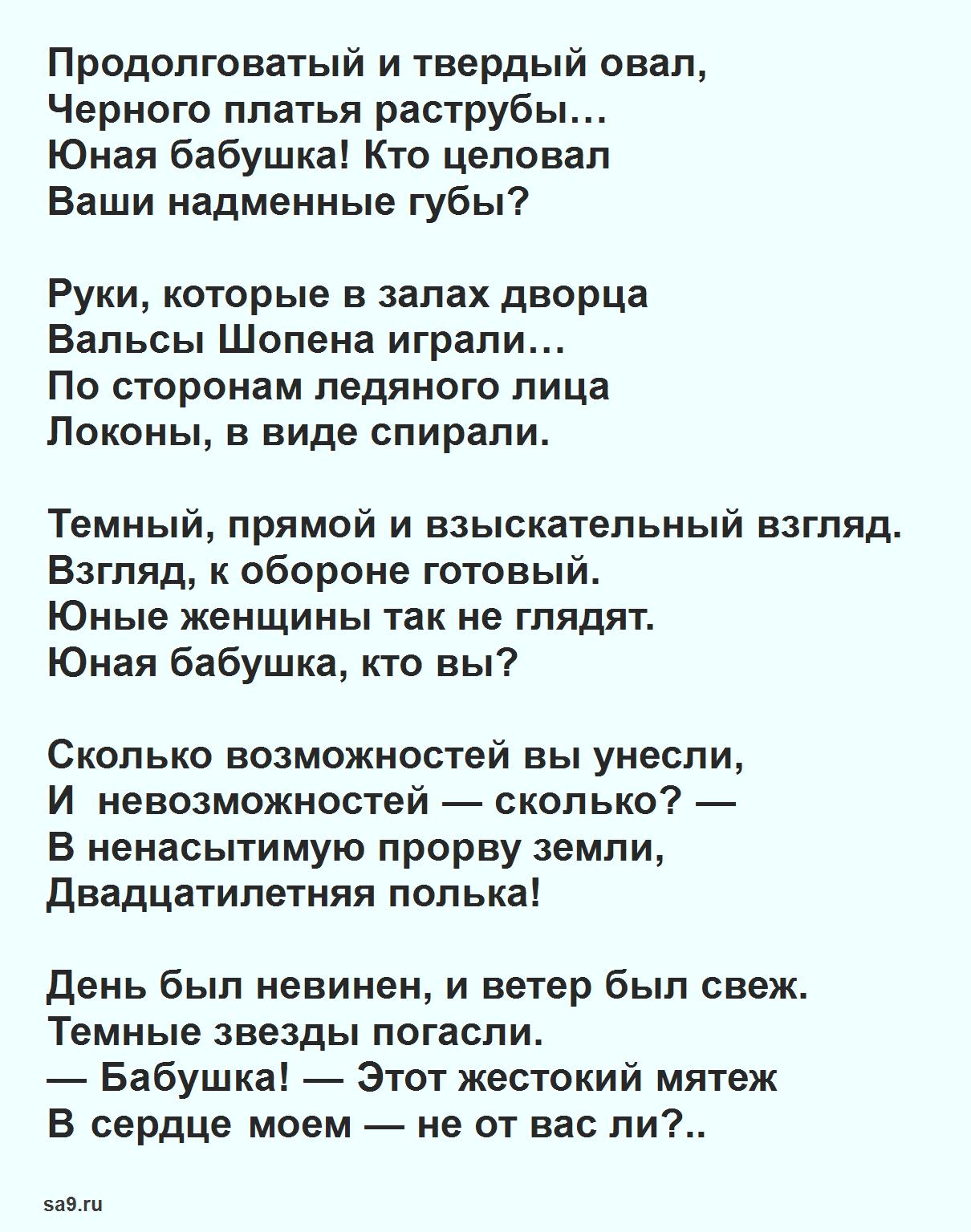 Цветаева - Бабушке, стих 20 строк