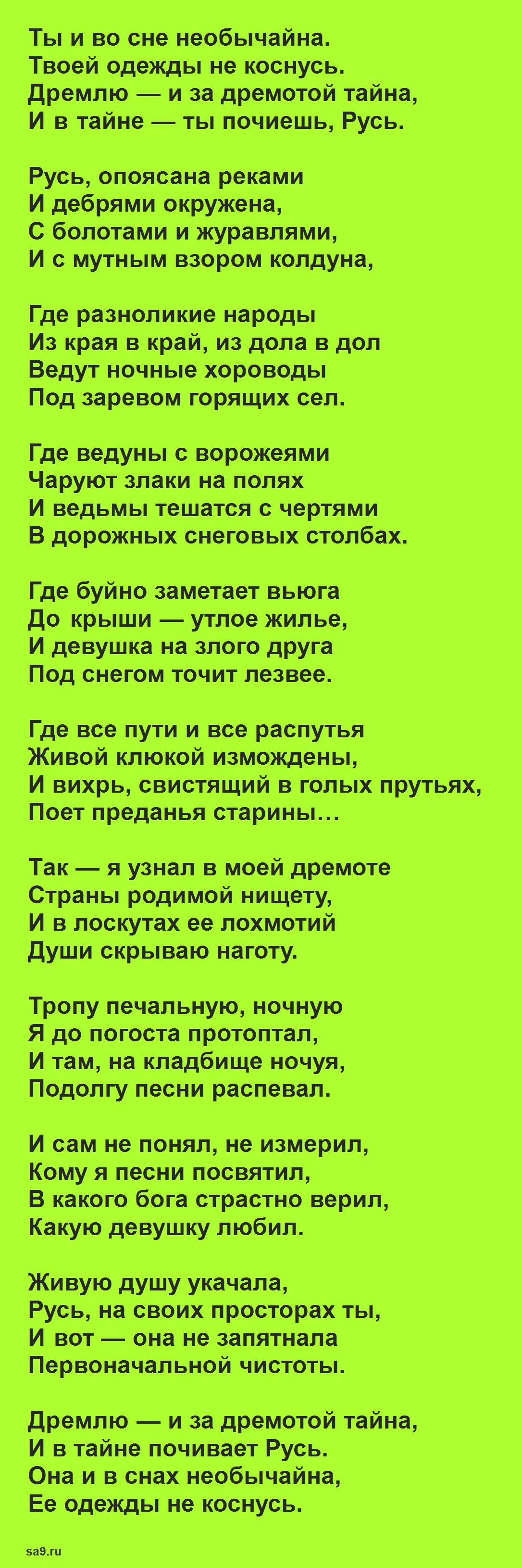Блок стихи о Родине - Русь