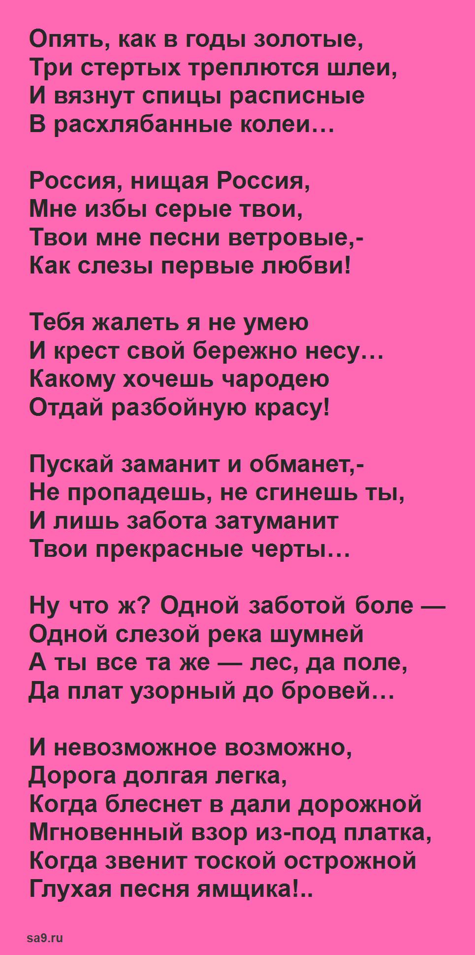 Блок стихи о Родине - Россия