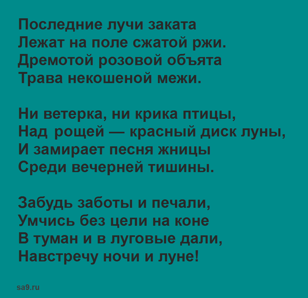 Стих Блок - Летний вечер, 12 строк