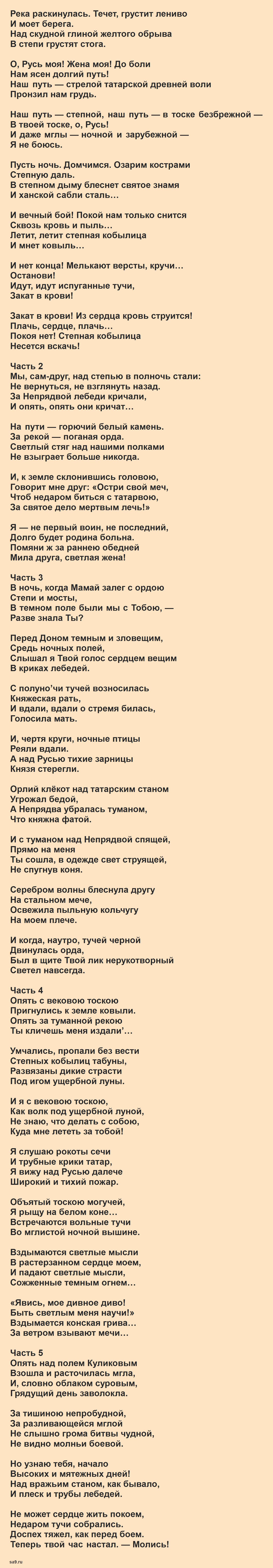 Стихи Блок - На поле Куликовом