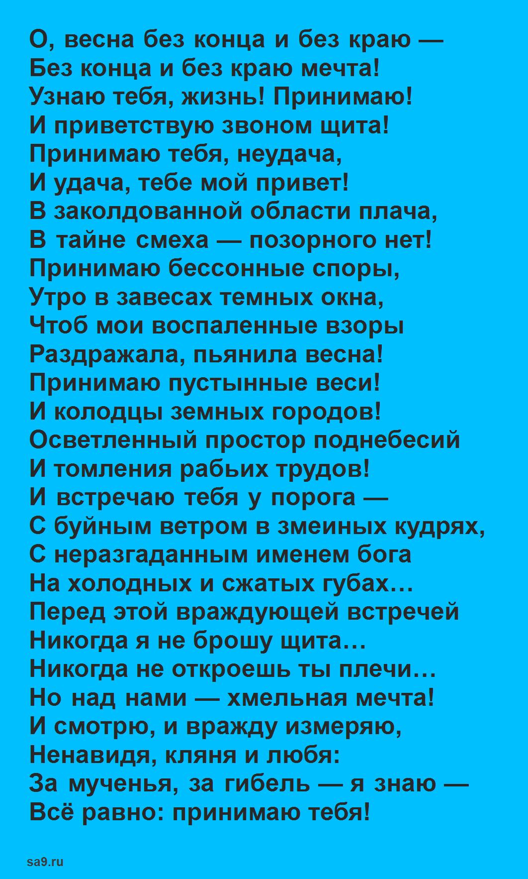 Стихи Блока о весне - О, весна без конца и без краю