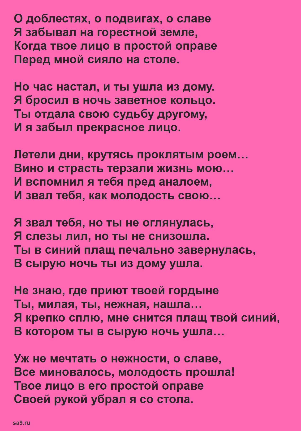 Блок стихи - О доблестях, о подвигах, о славе - 20 строк