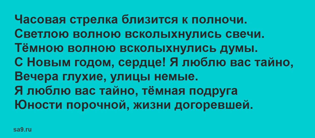 Александр Блок стихи маленькие - Часовая стрелка близится к полночи
