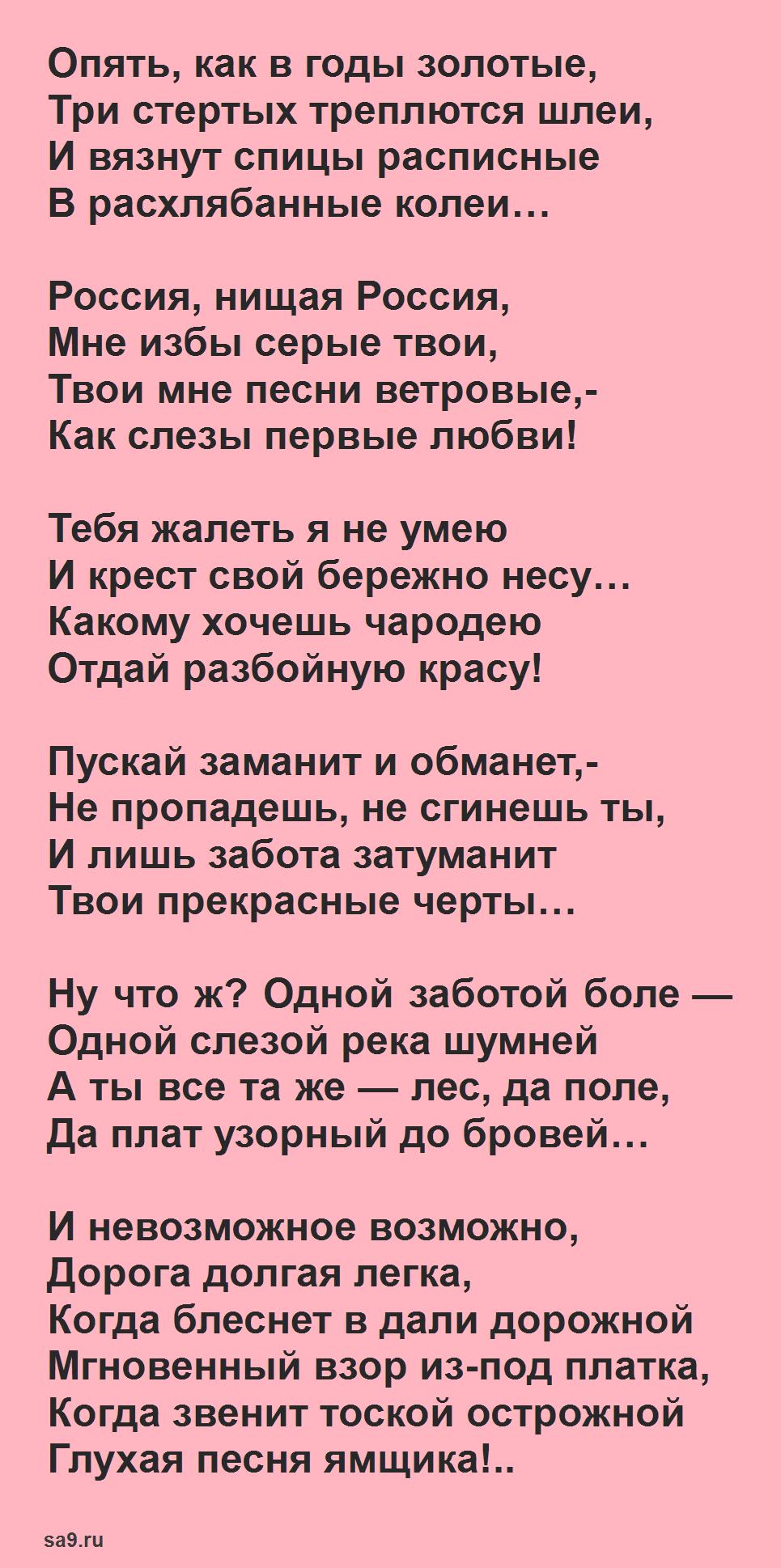 Россия Блок стих
