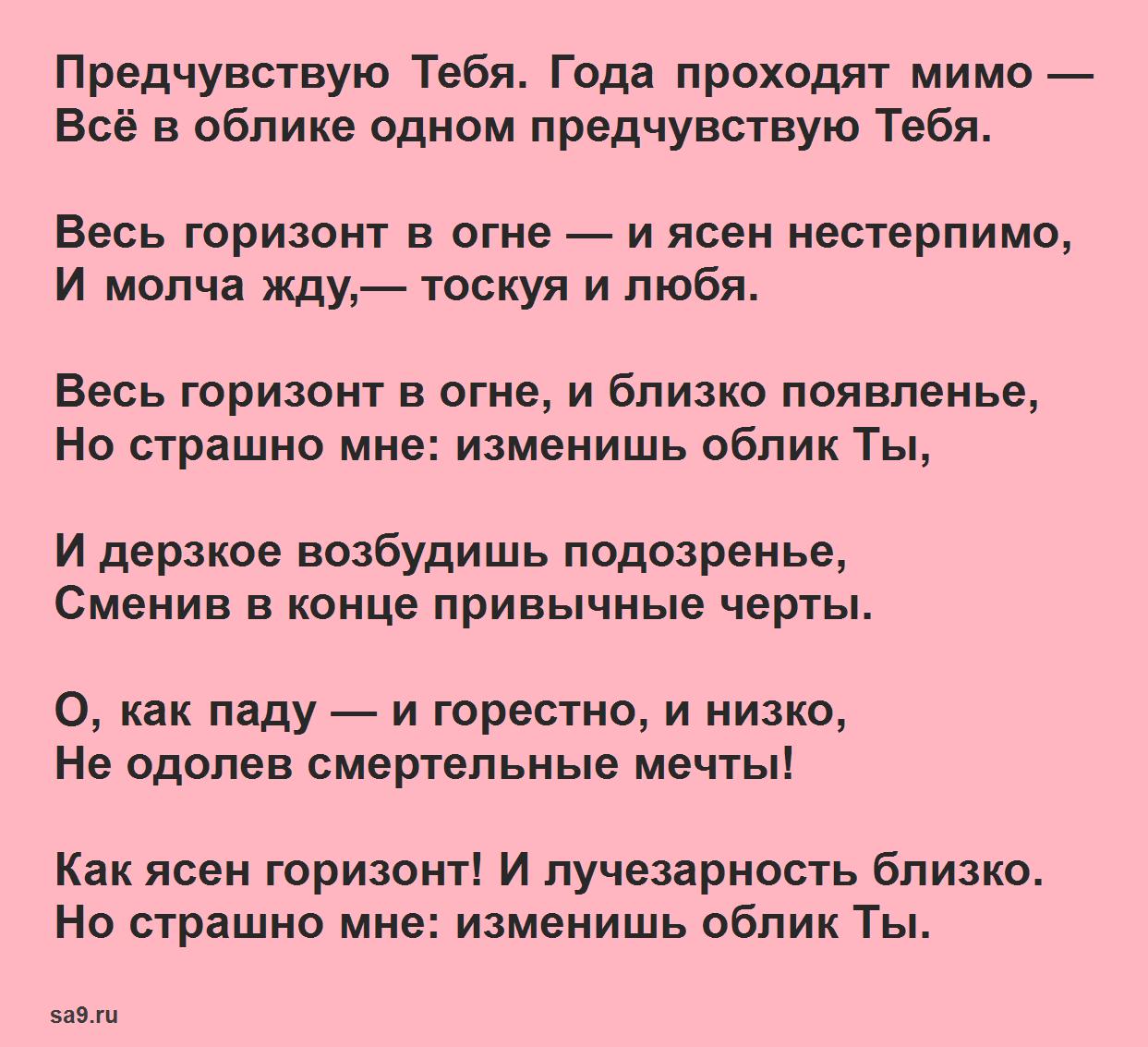 Стихи Блока о любви - Предчувствую тебя, года проходят мимо, 12 строк