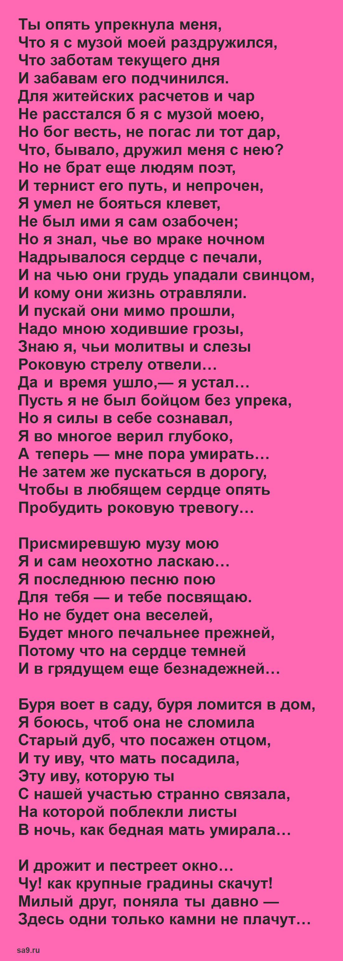 Стих Некрасова - Мороз красный нос