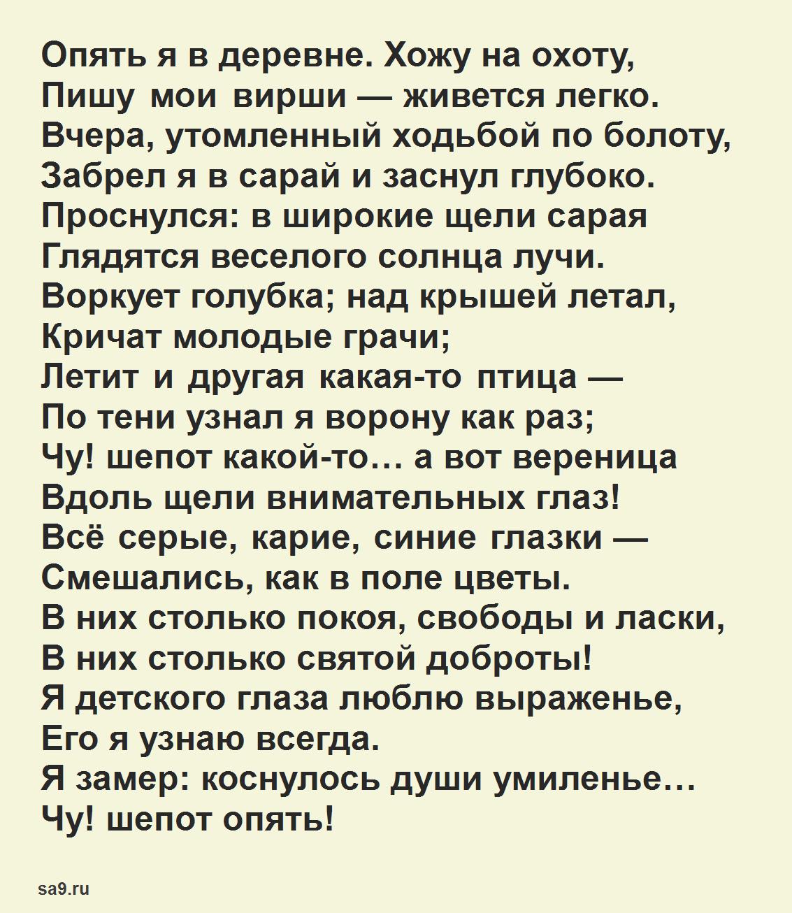 Крестьянские дети - стихи Некрасова