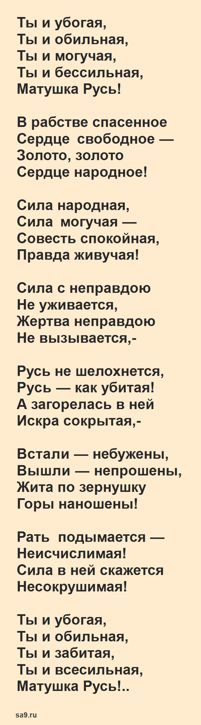 Стих Русь Некрасов легко учащиеся