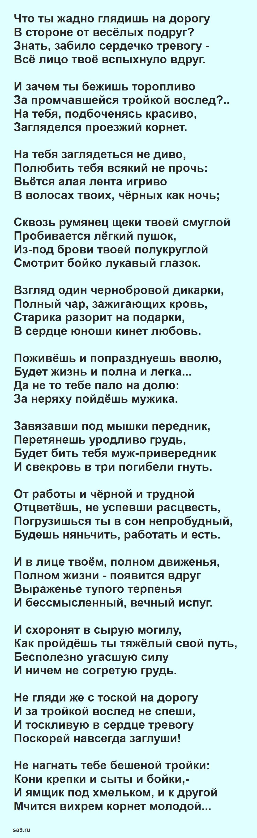 Стих Тройка Некрасов