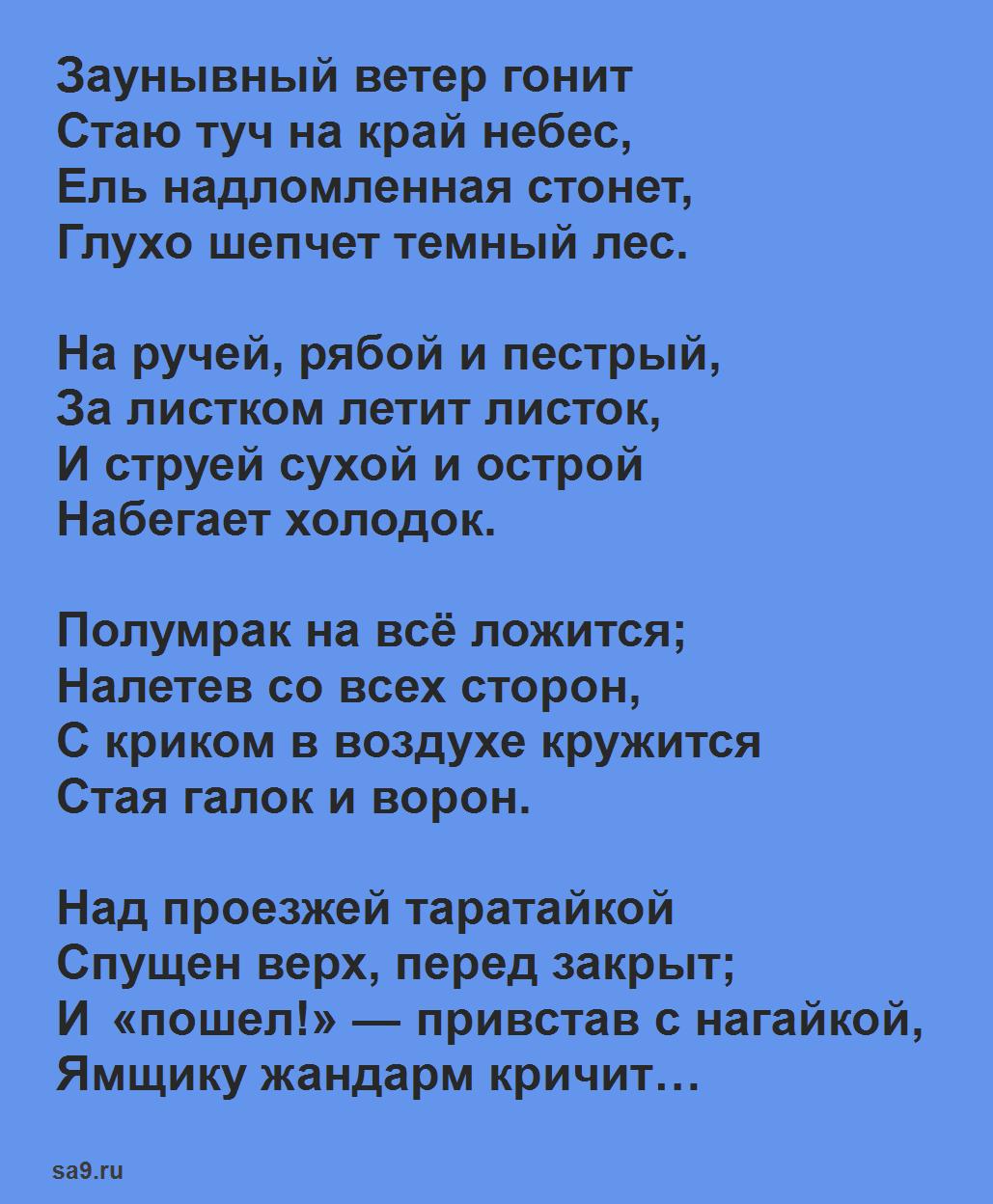 Стихи Некрасова 3 класс, 16 строк - Перед дождем