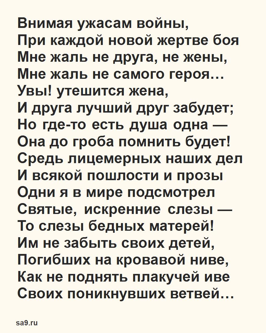Некрасов стихи 16 строк - Внимая ужасам войны