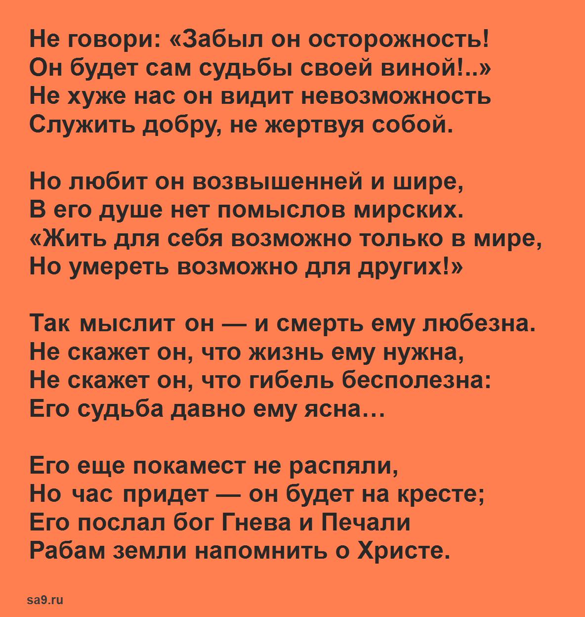 Лучшие стихи Некрасова 16 строк - Пророк